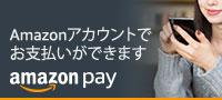 amazon pay アマゾンペイでお支払いできます