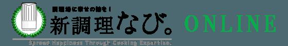 新調理なび。スチコン塾ONLINE SHOP