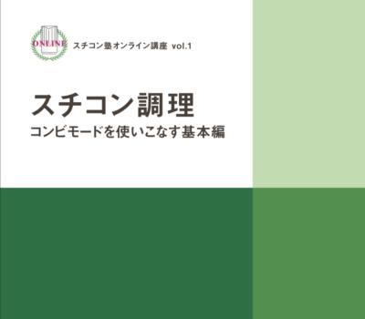 スチコン塾講座 オンライン集中講座・セミナー
